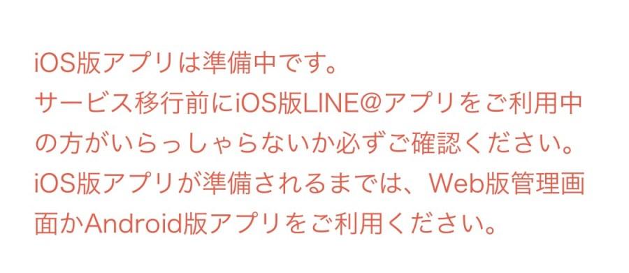 LINE@のLINE公式アカウント移行でやらかした件