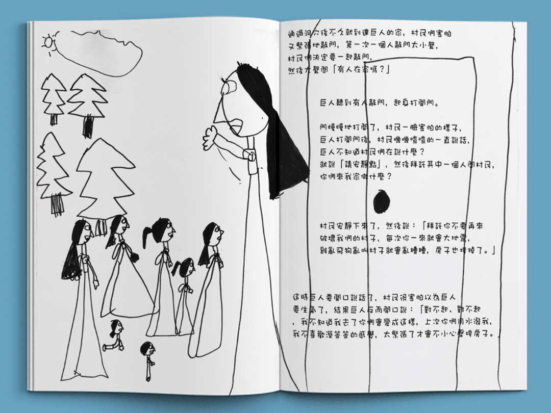 村民與巨人 -P8 黃妤涵 Dori Picture Book , handmade picture book