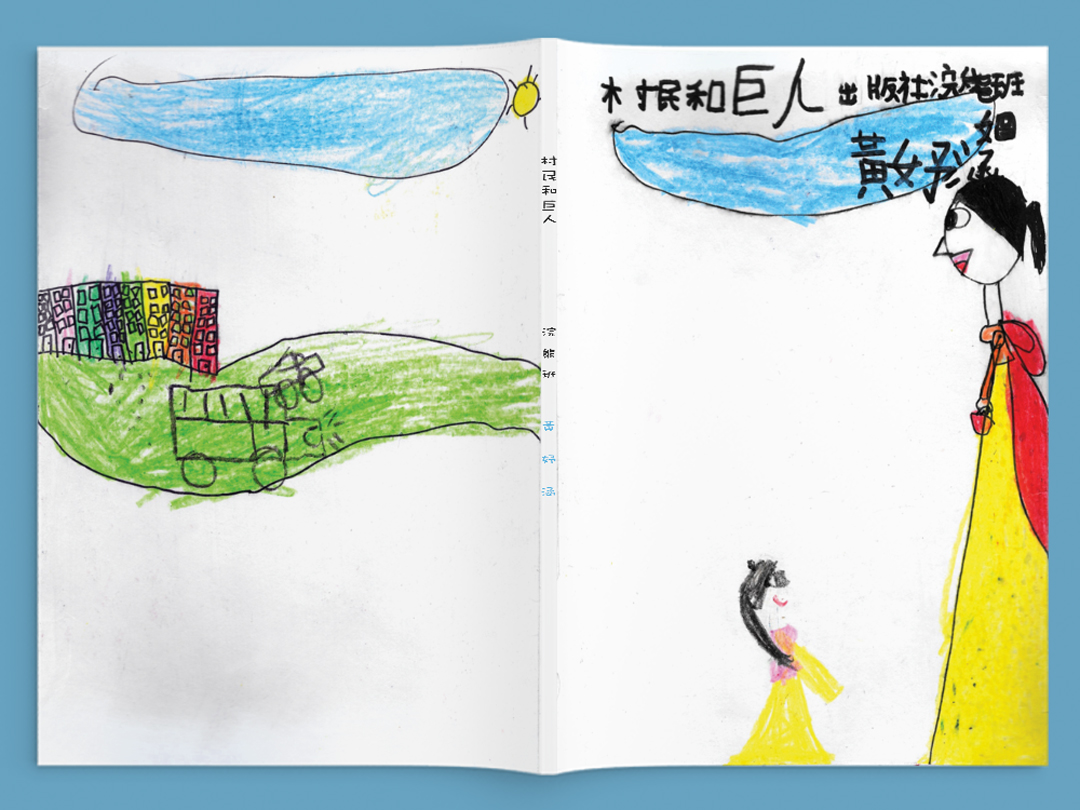 村民與巨人 -封面 黃妤涵 Dori Picture Book , handmade picture book