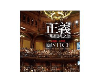 正義:一場思辨之旅
