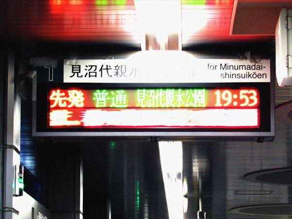 走る電光掲示板2
