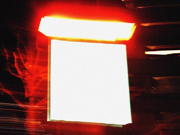 ぶれる街灯