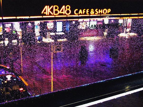 雨のAKBカフェ2