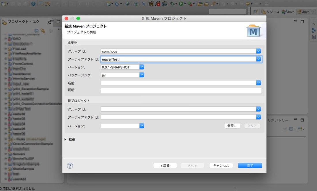 プロジェクトの作成画面入力例