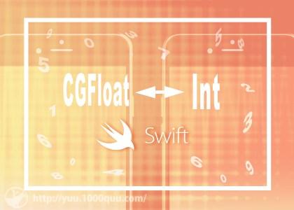 CGFloat・Intを相互変換する記事のアイキャッチ画像