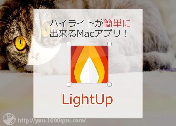 LightUpの紹介記事のアイキャッチ