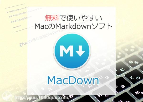 無料のMarkdownアプリ、MacDownのアイキャッチ画像