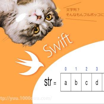 swiftで文字列の最後の文字を消す記事のアイキャッチ画像