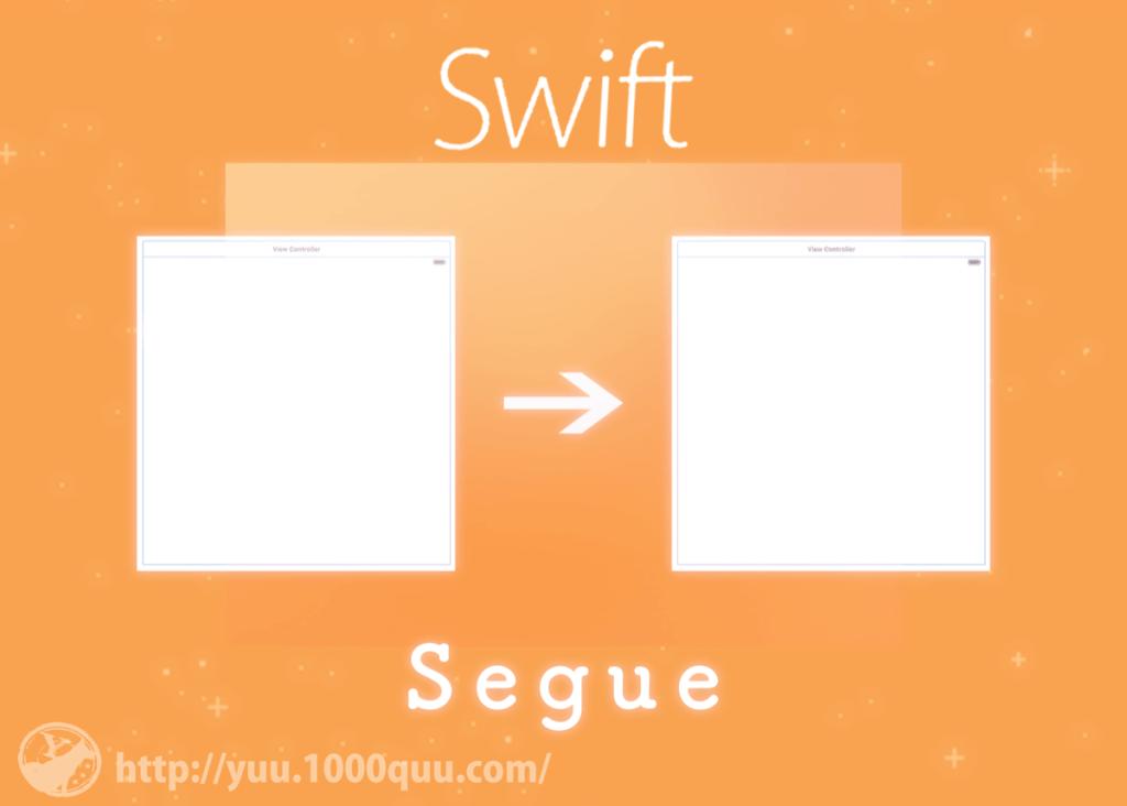 Segueで画面遷移のアイキャッチ