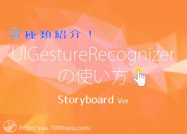 UIGestureRecognizerのStoryboardでの使い方の記事のアイキャッチ