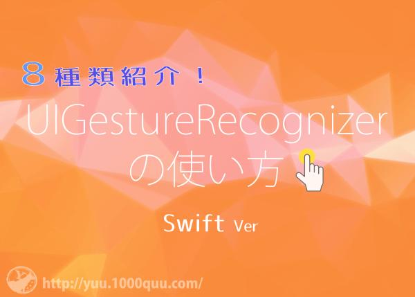 UIGestureRecognizerのSwiftでの使い方の記事のアイキャッチ