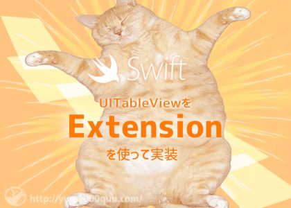 uitableviewをextensionで実装する記事のアイキャッチ