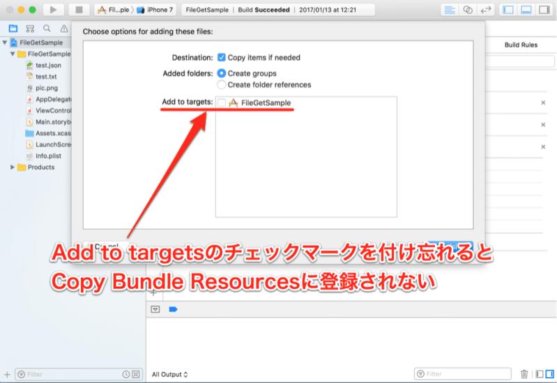 Add to targetsのチェックを忘れるとリソースの一覧に登録されない