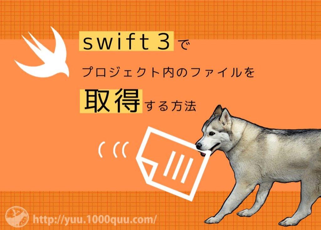 Swiftでプロジェクトのファイルを取得する方法のアイキャッチ