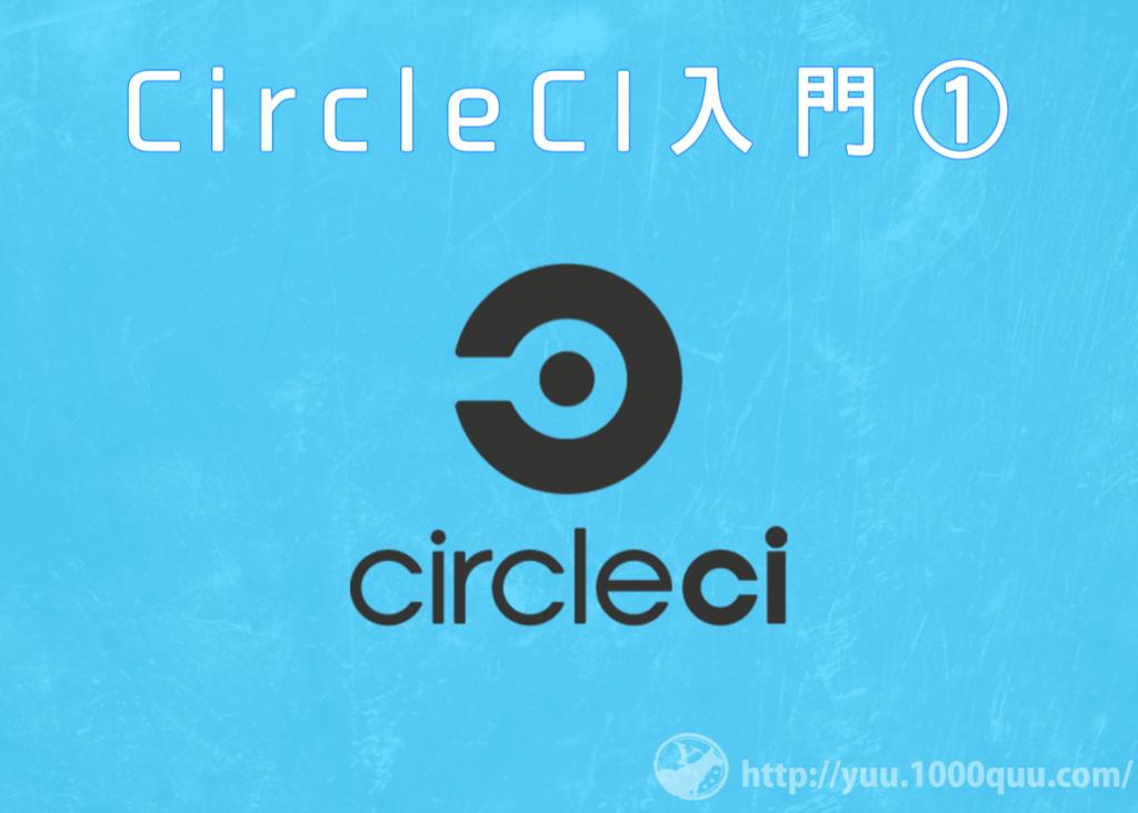 Circleci2入門記事1回目のアイキャッチ
