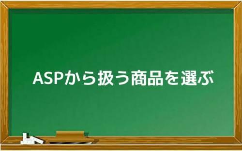 ASPから扱う商品を選ぶ