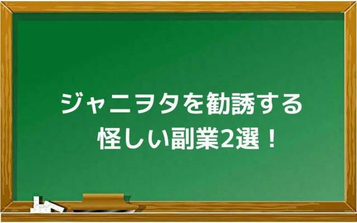 ジャニヲタを勧誘する怪しい副業2選!