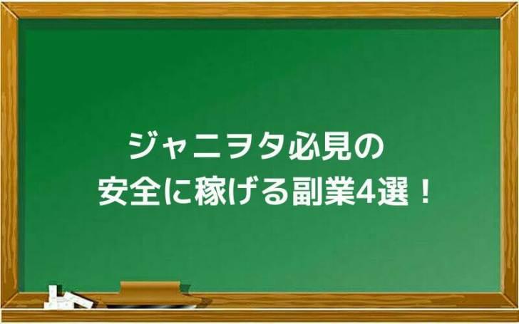 ジャニヲタ必見の安全に稼げる副業4選!