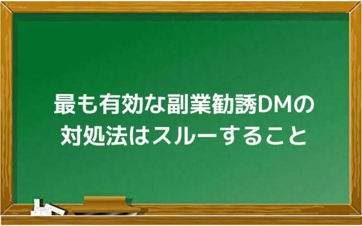 最も有効な副業勧誘DMの対処法はスルーすること