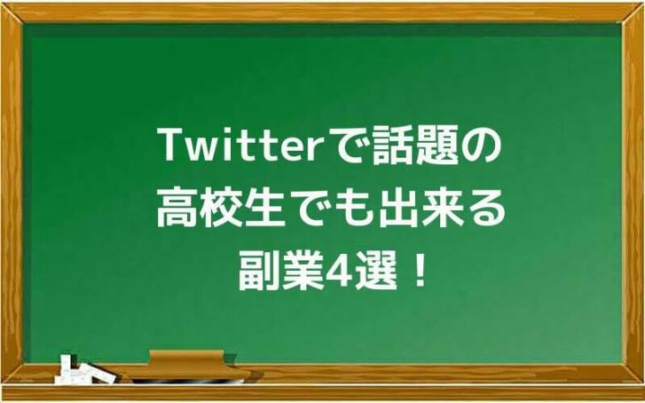 Twitterで話題の高校生でも出来る副業4選!