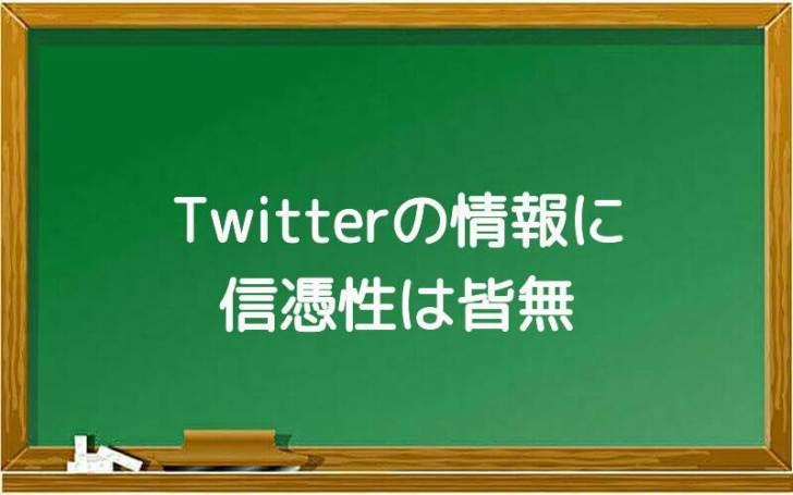 Twitterの情報に信憑性は皆無
