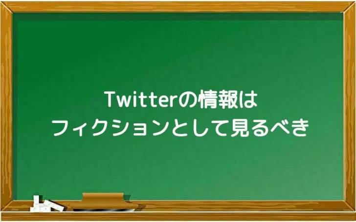 Twitterの情報はフィクションとして見るべき