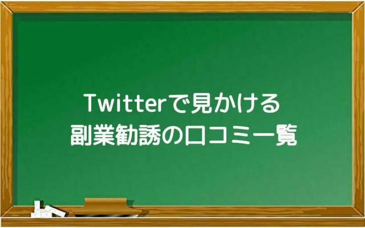 Twitterで見かける副業勧誘の口コミ一覧