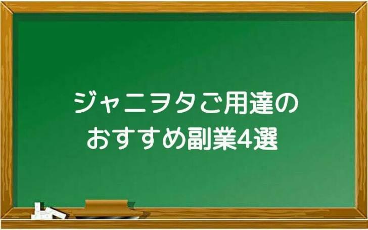 ジャニヲタご用達のおすすめ副業4選