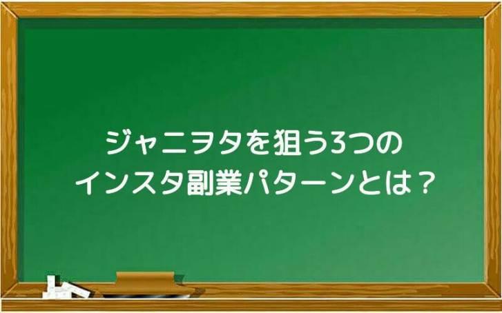 ジャニヲタを狙う3つのインスタ副業パターンとは?