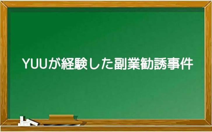 YUUが経験した副業勧誘事件