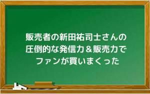 販売者の新田祐司士さんの圧倒的な発信力&販売力で、ファンが買いまくった