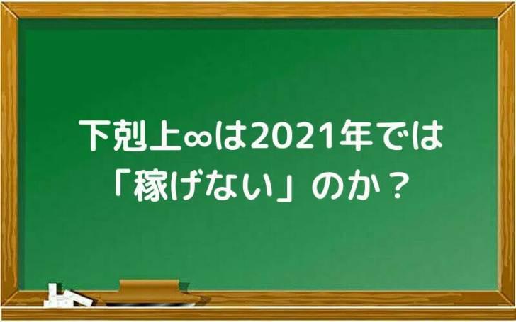 下剋上∞(MUGEN)は2021年では「稼げない」のか?
