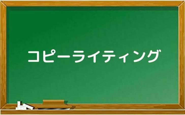 コピーライティング編レビュー