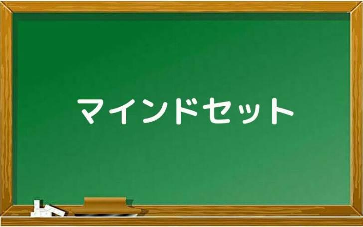 マインドセット編レビュー