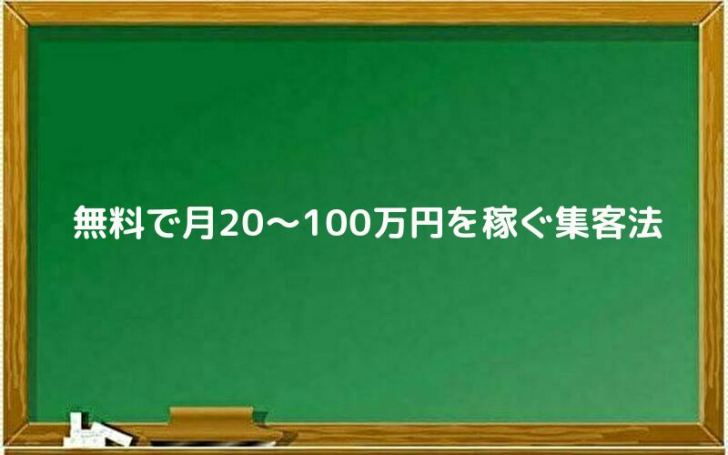 広告を使わずに無料で月20~100万円を稼ぐ集客法・実践レビュー