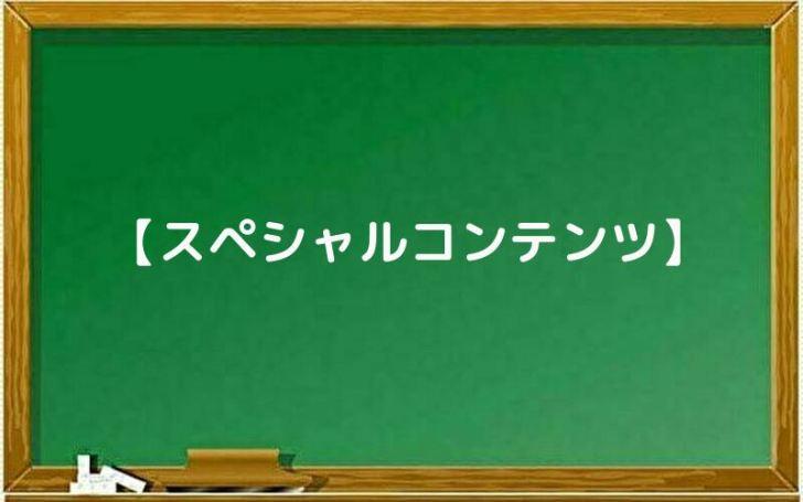 【スペシャルコンテンツ】