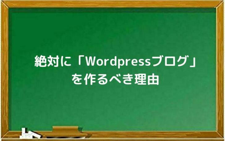 絶対に「Wordpressブログ」を作るべき理由
