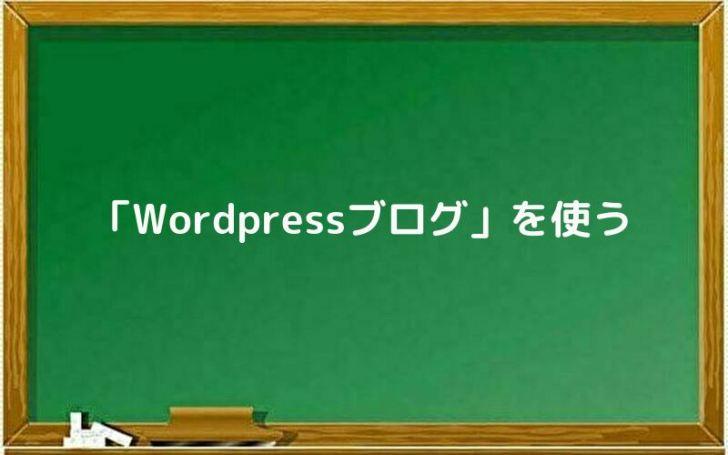 有料の「Wordpressブログ」を使う