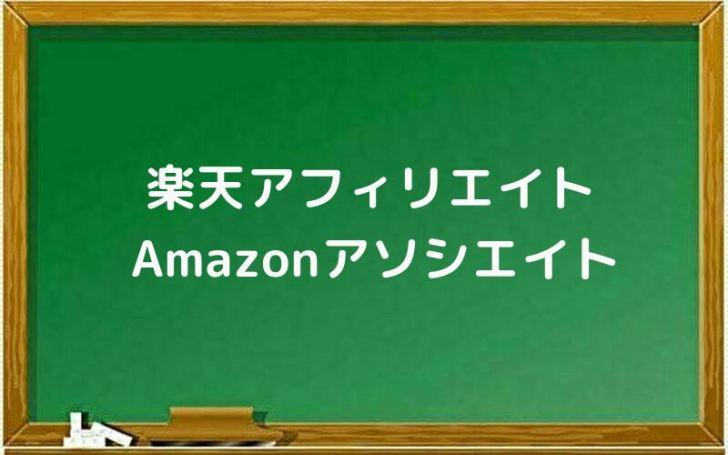 楽天アフィリエイト・Amazonアソシエイト