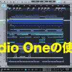 【Studio Oneの使い方】新規ソングの作成方法