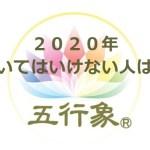 五行占い大阪-2020年の運勢「動いてはいけない」人は?