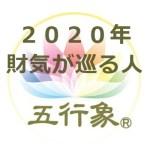 2020年-財運が巡る「火」の人-「財気の特徴や注意点」