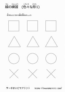 線の練習(色々な形1)