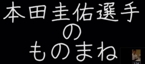 サッカー日本代表 本田圭佑選手のものまね動画