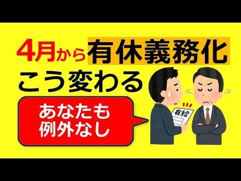 【働き方改革】有給休暇の義務化に関する動画