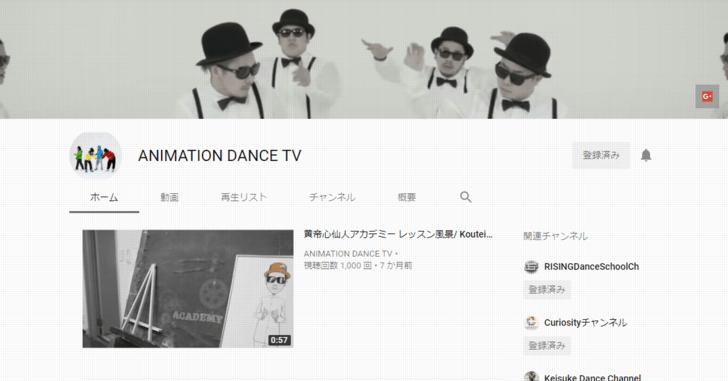アニメーションダンステレビ