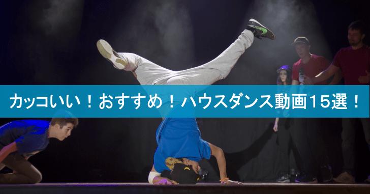 カッコいい!おすすめ!ハウスダンス動画15選!