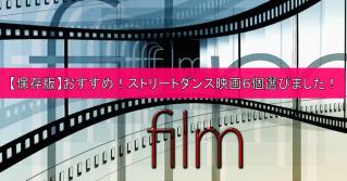 【保存版】おすすめ!ストリートダンス映画6個選びました!