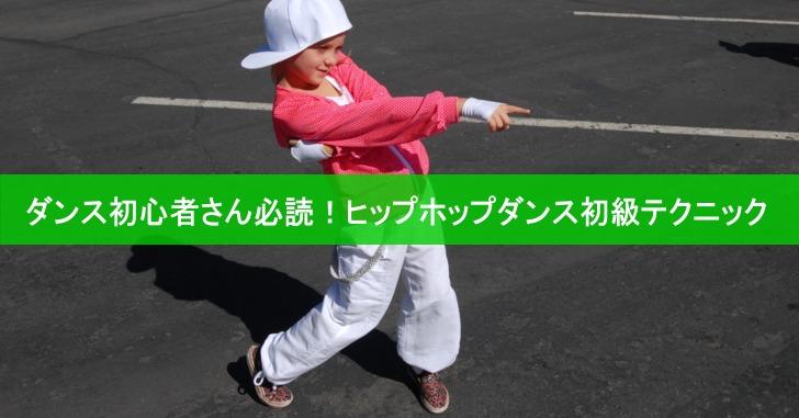 ダンス初心者さん必読!ヒップホップダンス初級テクニック
