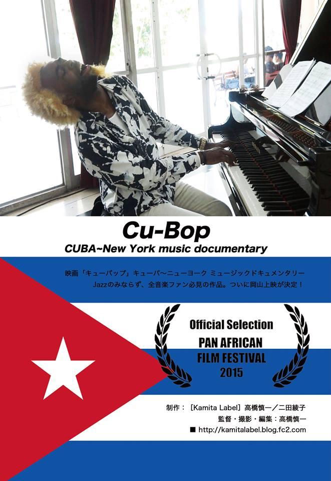 バルビゾン「Cu-Bap」上映会